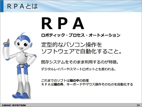 rpa_6