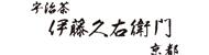 logo_itohkyuemon