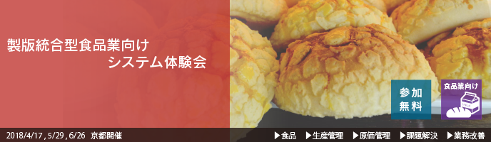 201804_05_06_Kyoto_Foods_headder1
