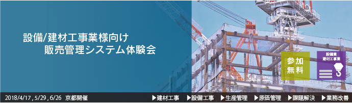 201804_05_06_Kyoto_Setsubi_headder01