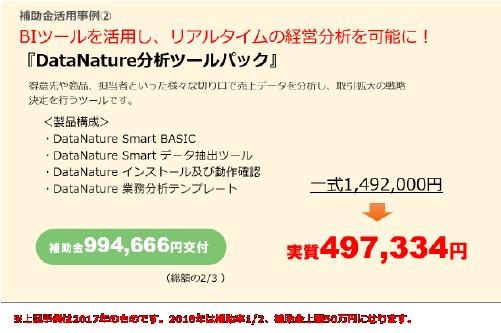 20180425_26Nigata001