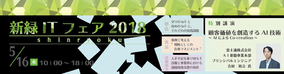 新緑ITフェア2018