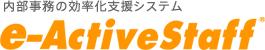 総合内部情報システム「e-ActiveStaffシリーズ」