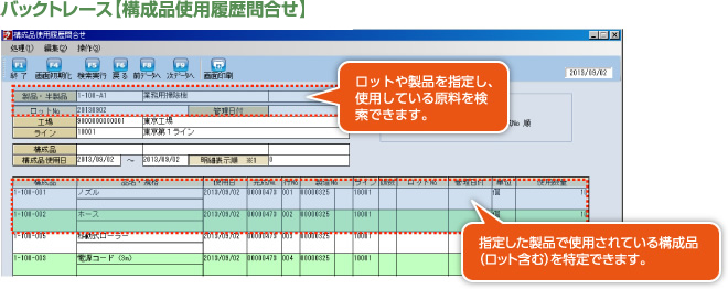 バックトレース【構成品履歴問合せ】