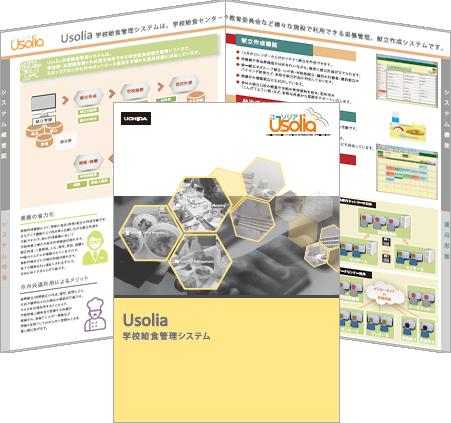 catalog_schoolmeal