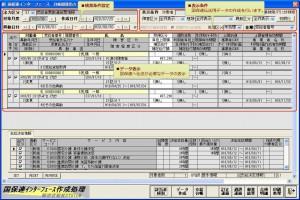 国保連インターフェース台帳入力画面