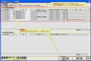 国保連インターフェース取込処理
