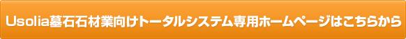 Usolia墓石石材業向けトータルシステム専用ホームページはこちらから
