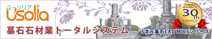 Usolia墓石石材業トータルシステム紹介