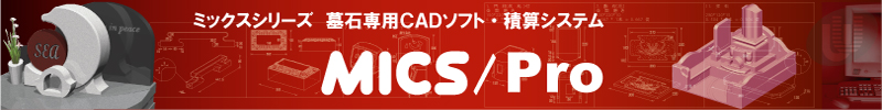 MICS / Pro