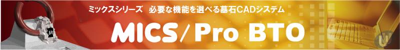 MICS/Pro BTO