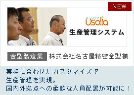 株式会社名古屋精密金型様
