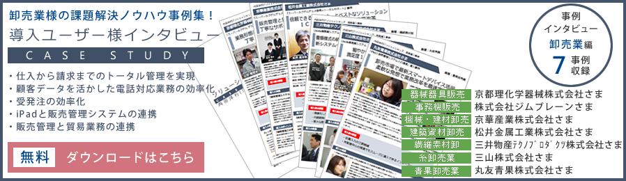 卸売業ユーザーインタビュー事例集