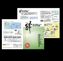 catalog_sjskizunawfukushi