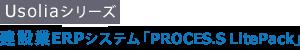 建設業システム「PROCES.S LitePack」