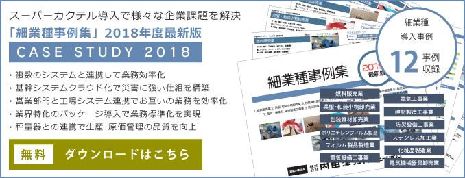 細業種事例集2018