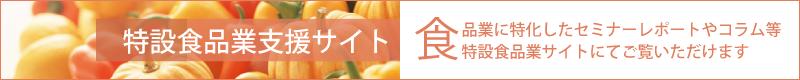 特設食品業支援サイトバナー