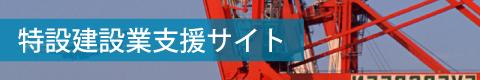 特設建設工事業サイトバナー