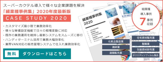 細業種事例集2020