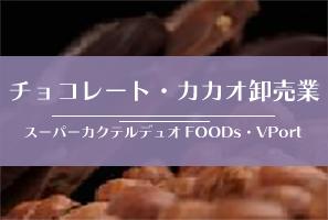 食品業向けERPシステム「スーパーカクテルデュオFOODs」「Usolia貿易業システム(VPort)」