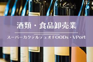 食品業向けERPシステム「スーパーカクテルデュオFOODs」「貿易業システム(VPort)」