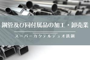 鉄鋼業向けERPシステム「スーパーカクテルデュオ鉄鋼」「貿易業システム(VPort)」
