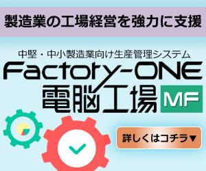 Factory-ONE電脳工場MF