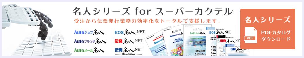 名人シリーズカタログダウンロード