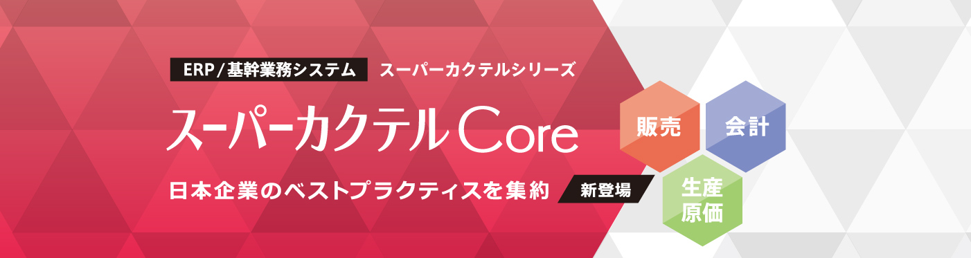 スーパーカクテル Core TOP