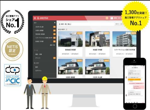 建設施工管理アプリ「ANDPAD」(アンドパッド)