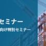 建設業向け業務改善お役立ちセミナー