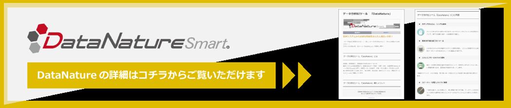 DataNature製品ページ