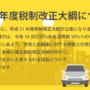 平成31年度税制改正大綱について①