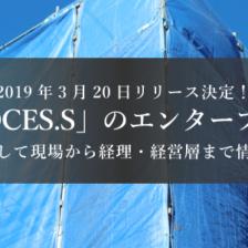 建設業向けERP「PROCES.S」のエンタープライズ版を新たに拡充