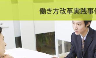 働き方改革実践事例紹介セミナー