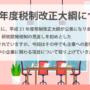 平成31年度税制改正大綱について②
