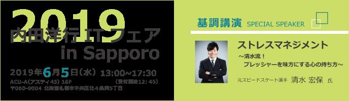 内田洋行ITフェア2019in札幌