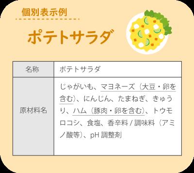 ポテトサラダの個別表示例