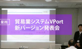 貿易業システム VPort新バージョン発表会