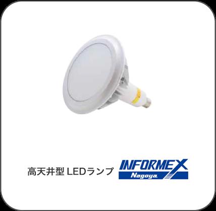高天井型LEDランプ INFORMEX Nagoya