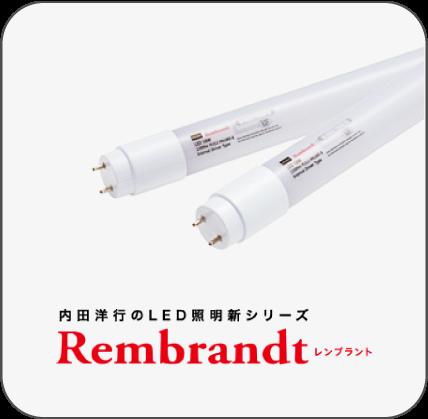 直管型LED Rembrandt