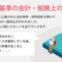 収益認識基準の会計・税務上の取扱い②