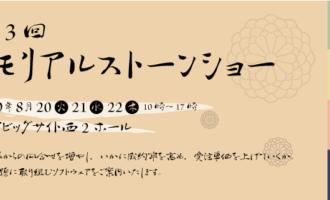 「第3回メモリアルストーンショー」出展のお知らせ