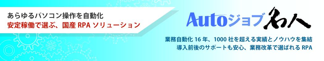 Autoジョブ名人製品ページ