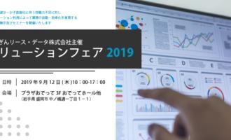 「IGCソリューションフェア2019」 出展のお知らせ