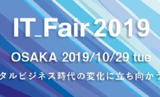 内田洋行ITフェア2019大阪