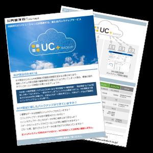 UC+クラウドバックアップ