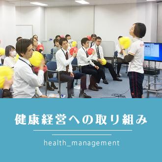 健康経営への取り組み
