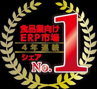 食品業向けERP市場4年連続シェアNo.1