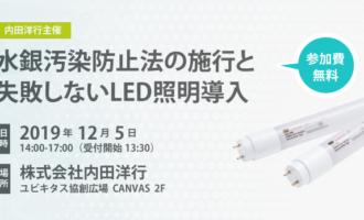 水銀汚染防止法の施行と失敗しないLED照明導入